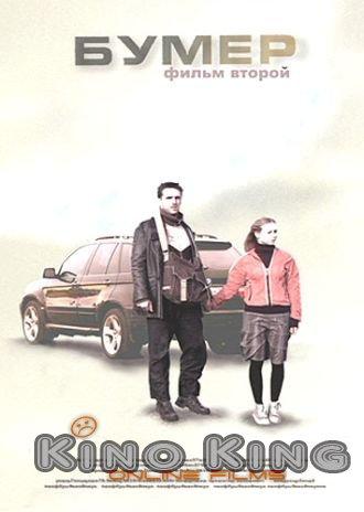 Бумер: Фильм второй