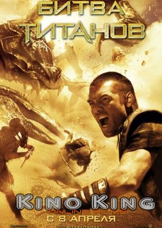Битва Титанов 2010