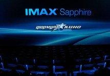 В Москве откроется первый в мире кинотеатр формата IMAX Sapphire