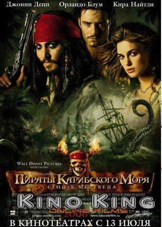 Пираты Карибского моря: Сундук мертвеца