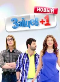 Зайцев +1 3 сезон смотреть онлайн