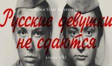 В Ижевске подходят к концу съемки фильма о девушках - Героях Советского Союза времен ВОВ