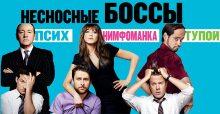 27 ноября кинотеатр «Украина» приглашает на вечеринку и премьеру второй части «Несносных боссов»