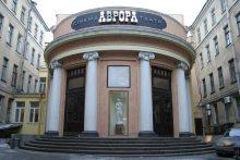 «Аврора» распахнула двери всем любителям французского кино