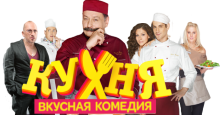 """Сериал """"Кухня"""" приступил к съемкам 5 сезона"""