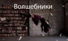 """Syfy продлил сериал """"Волшебники"""" на второй сезон"""